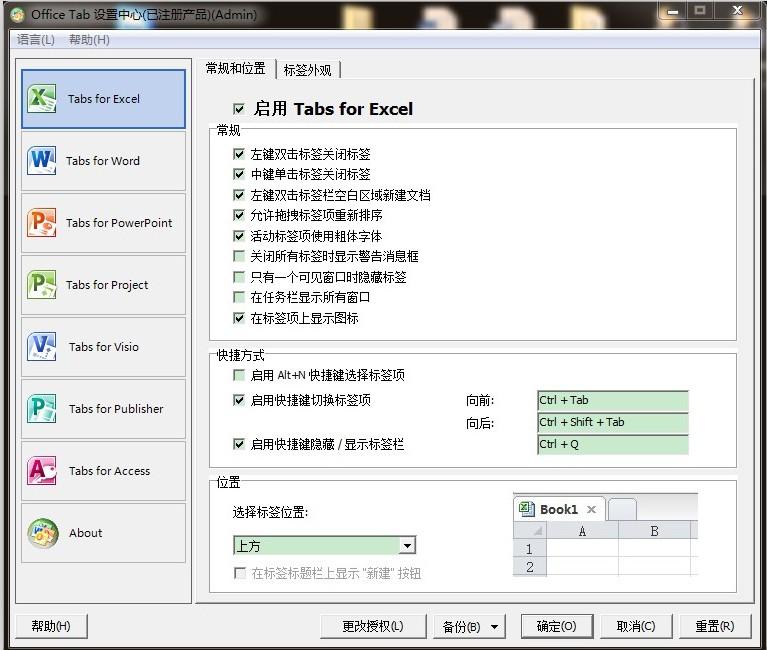 Office Tab Enterprise - 十分好用的Office多标签扩展插件  插件 第1张