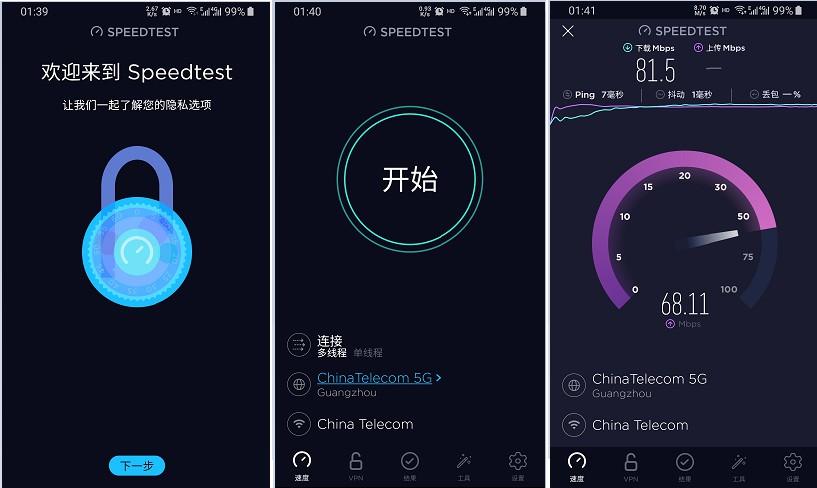 Android版Speedtest网速测试工具  网络 Android 第1张