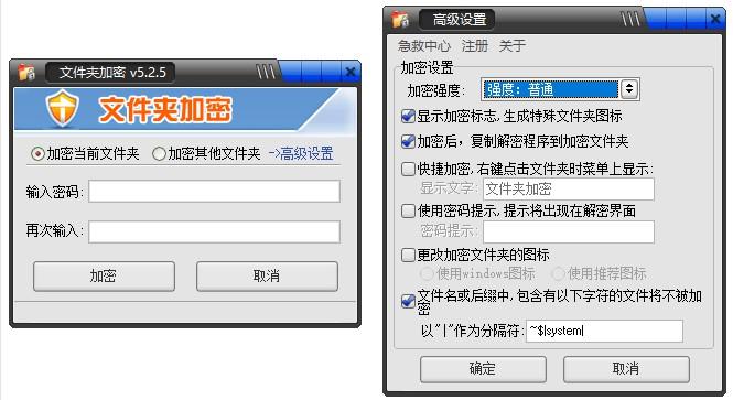 [Windows] 推荐一款专业的文件夹加密软件  文件夹 第1张