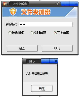 [Windows] 推荐一款专业的文件夹加密软件  文件夹 第3张