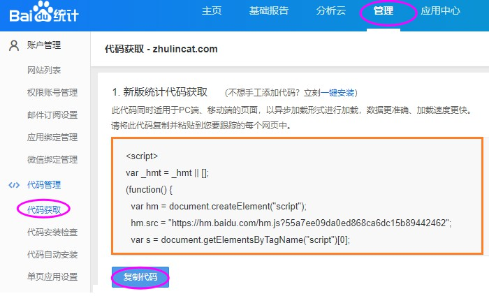 SEO优化   新版百度统计代码将网站页面实时推送至百度收录库,提升网页被抓取的速度  百度统计 百度 第1张