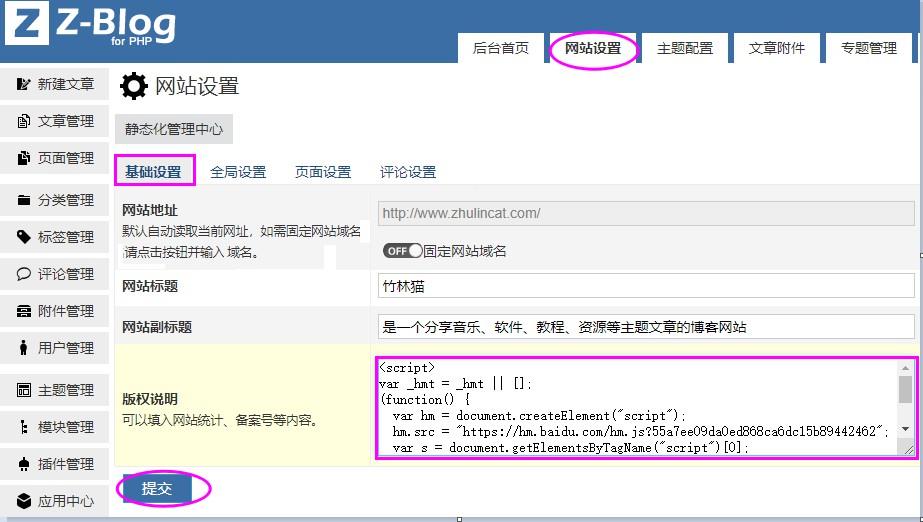 SEO优化   新版百度统计代码将网站页面实时推送至百度收录库,提升网页被抓取的速度  百度统计 百度 第2张