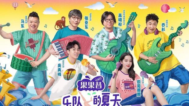 2019原创音乐《乐队的夏天》第1-12期MP3下载 - 竹林猫  乐队的夏天 第1张