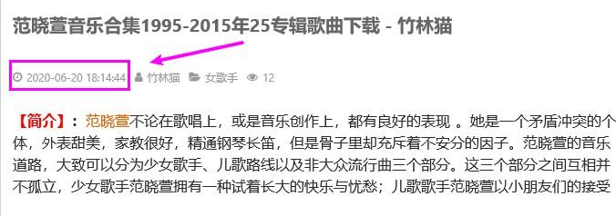 """将Z-Blog博客文章的发布时间设置成""""年月日时分秒""""展示  Z-Blog 第3张"""