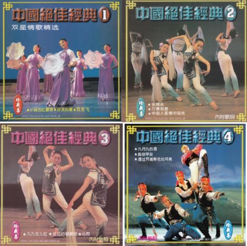 群星《中国绝佳经典珍藏集》4CD合集MP3  音乐 第1张