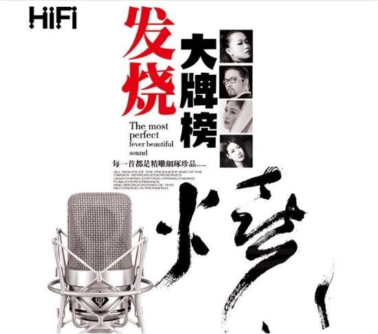 群星《HIFI发烧大牌榜》10CD合集歌曲Flac  音乐 发烧 第1张
