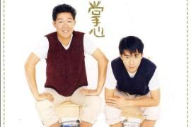 无印良品组合(光良+品冠)音乐合集1996-2017年33专辑歌曲MP3