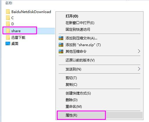 Windows系统电脑设置共享文件夹详细图文教程  共享文件夹 IP地址 第1张