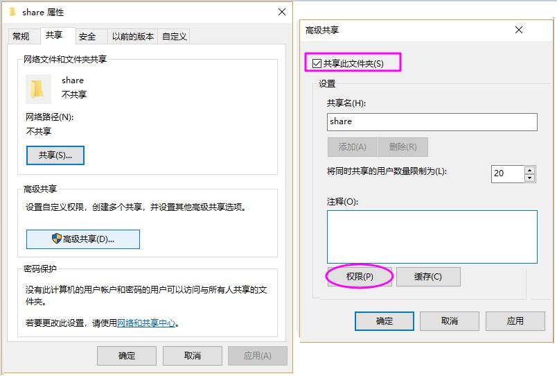Windows系统电脑设置共享文件夹详细图文教程  共享文件夹 IP地址 第2张