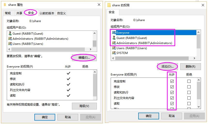 Windows系统电脑设置共享文件夹详细图文教程  共享文件夹 IP地址 第4张