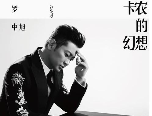 罗中旭音乐合集2003-2017年4专辑歌曲Flac  罗中旭 第1张