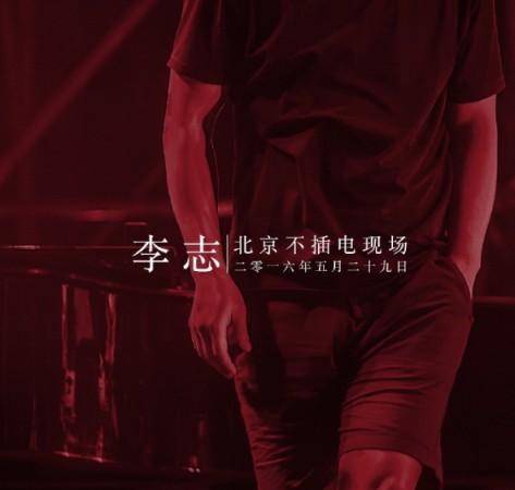 李志(B哥)歌曲大全2012-2019年20张音乐专辑  李志 男歌手 第1张