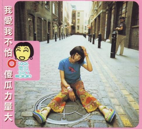 苏慧伦音乐合集1990-2020年29专辑歌曲MP3  苏慧伦 第1张