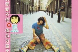 苏慧伦音乐合集1990-2020年28专辑MP3下载 - 竹林猫