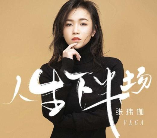 张玮伽音乐合集2010-2019年30专辑歌曲Flac  张玮伽 第1张