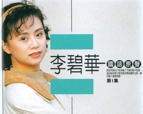 李碧华音乐合集1981-2009年38专辑歌曲Flac  李碧华 第1张