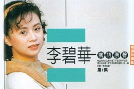 李碧华音乐合集1981-2009年38专辑歌曲Flac