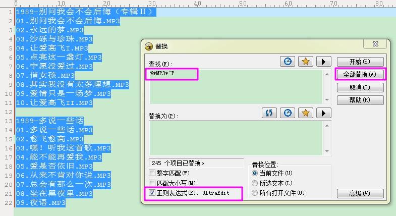 IDM UltraEdit文本编辑器 - 使用技巧  UltraEdit 第2张