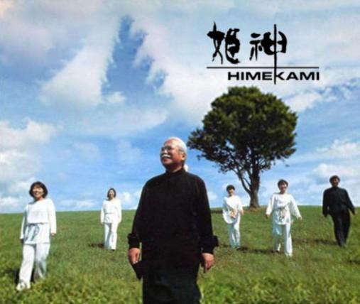 姬神(Himekami)音乐合集1981-2008年33专辑歌曲Flac  姬神 第1张