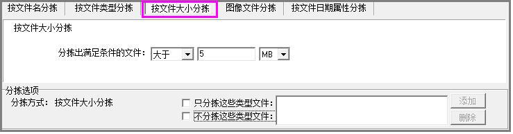 [Windows] 一款非常实用且小巧的文件归类整理软件  文件 第5张