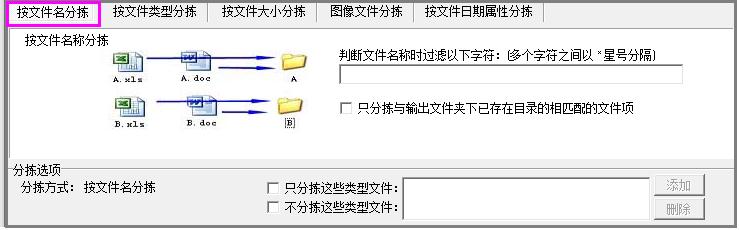 [Windows] 一款非常实用且小巧的文件归类整理软件  文件 第3张