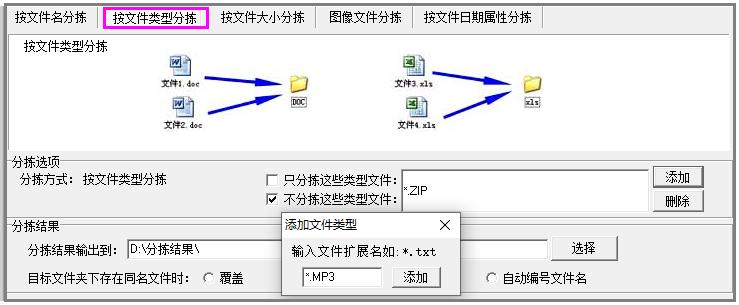 [Windows] 一款非常实用且小巧的文件归类整理软件  文件 第4张