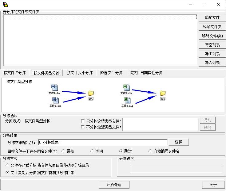 [Windows] 一款非常实用且小巧的文件归类整理软件  文件 第2张
