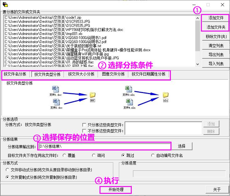 [Windows] 一款非常实用且小巧的文件归类整理软件  文件 第8张