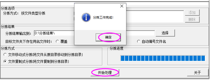 [Windows] 一款非常实用且小巧的文件归类整理软件  文件 第9张