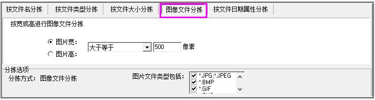 [Windows] 一款非常实用且小巧的文件归类整理软件  文件 第6张