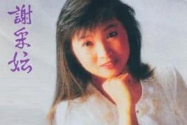 谢采妘音乐合集1986-2017年21专辑歌曲Flac