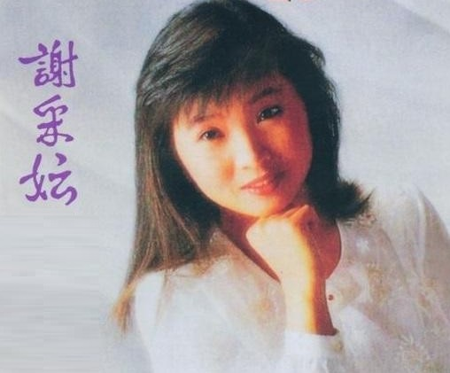 谢采妘音乐合集1986-2017年21专辑歌曲Flac  谢采妘 第1张