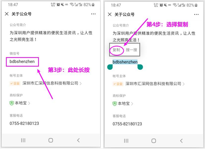 教你如何快速查看微信公众号的ID号  微信 第2张