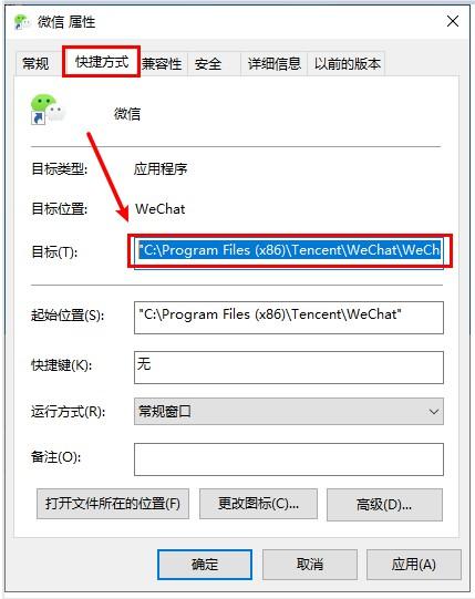 无需第三方软件,通过bat命令实现多开Windows电脑版微信  微信 第2张