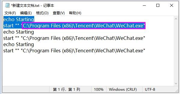 无需第三方软件,通过bat命令实现多开Windows电脑版微信  微信 第4张