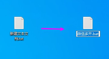 无需第三方软件,通过bat命令实现多开Windows电脑版微信  微信 第5张