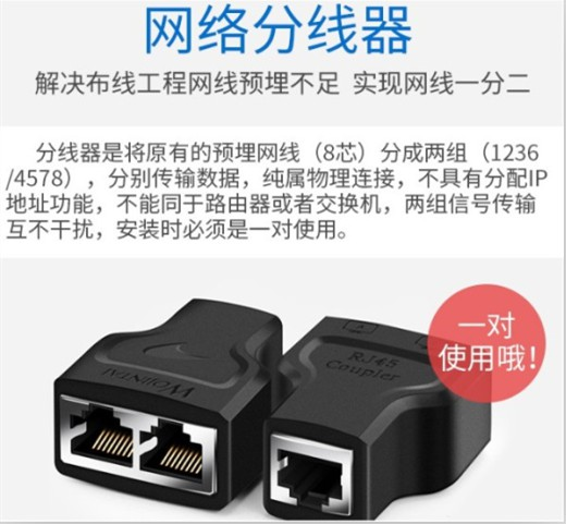 利用网线分线器实现一条网线两台设备同时上网  网络 第1张