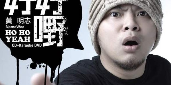 黄明志音乐合集2010-2018年8专辑歌曲MP3  黄明志 第1张