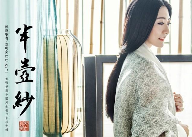 刘珂矣音乐合集2016-2019年4专辑歌曲Flac  刘珂矣 第1张