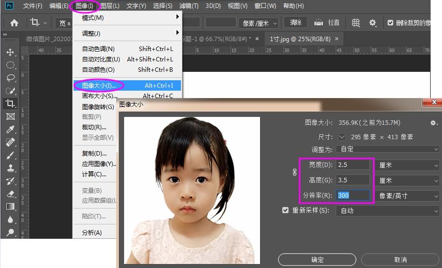 利用Photoshop软件进行8张1寸照片排版  photoshop 第1张