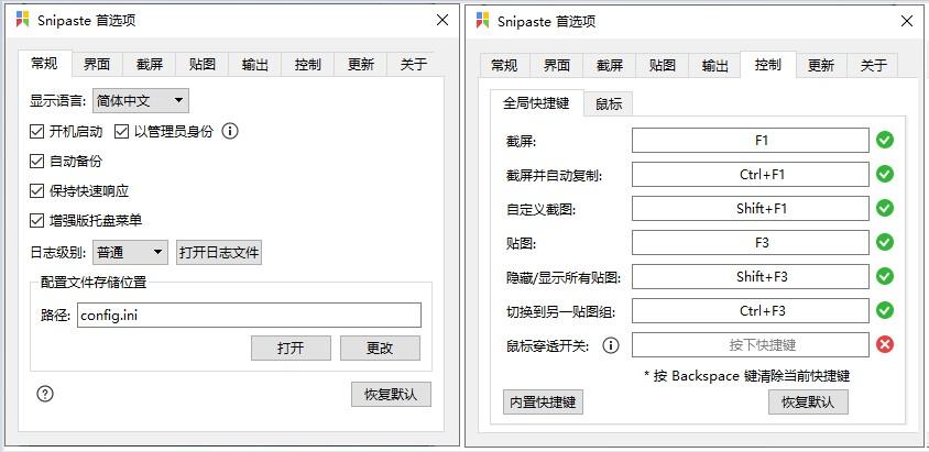 [Windows] 推荐一款优秀的开源截图工具 Snipaste  第1张