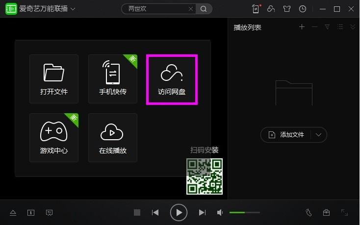 [Windows] 百度网盘加速下载6大工具合集,总有一款适合你!  百度网盘 百度 第4张