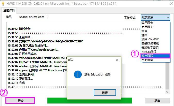 Windows系统常用激活工具合集,总有一款适合你!  激活工具 第1张