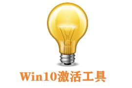 Win10数字激活工具HWIDGen汉化版
