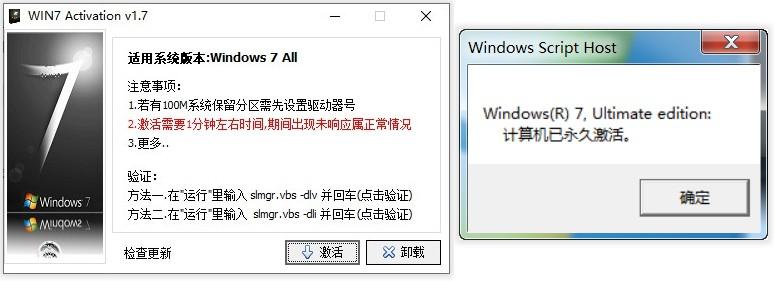 Windows系统常用激活工具合集,总有一款适合你!  激活工具 第3张