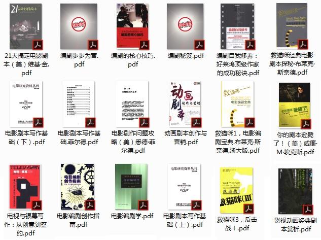 干货!18本剧本创作及编剧方面书籍推荐PDF  剧本 编剧 第1张