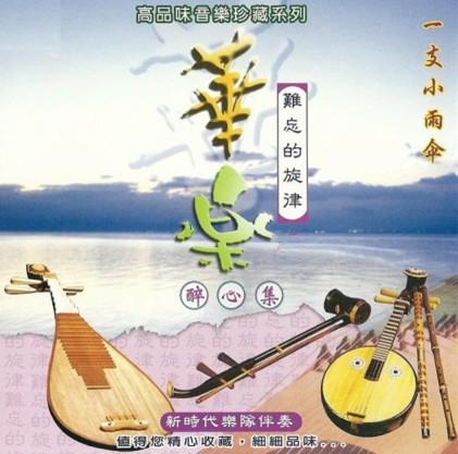 张平福《华乐醉心集》7CD合集歌曲下载 - 竹林猫  张平福 第1张