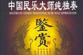发烧天碟旷世珍藏《中国民乐大师纯独奏鉴赏》(14CD完整珍藏版)