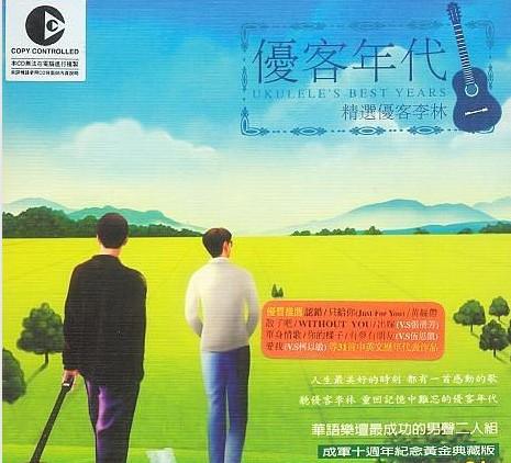 优客李林音乐合集1991-2002年11专辑歌曲Flac  优客李林 第1张