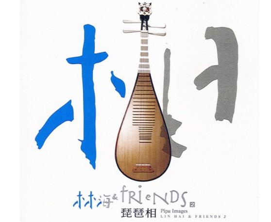 林海音乐专辑2000-2005年8专辑歌曲Flac  林海 第1张
